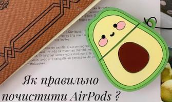 Как ухаживать за AirPods? ⠀